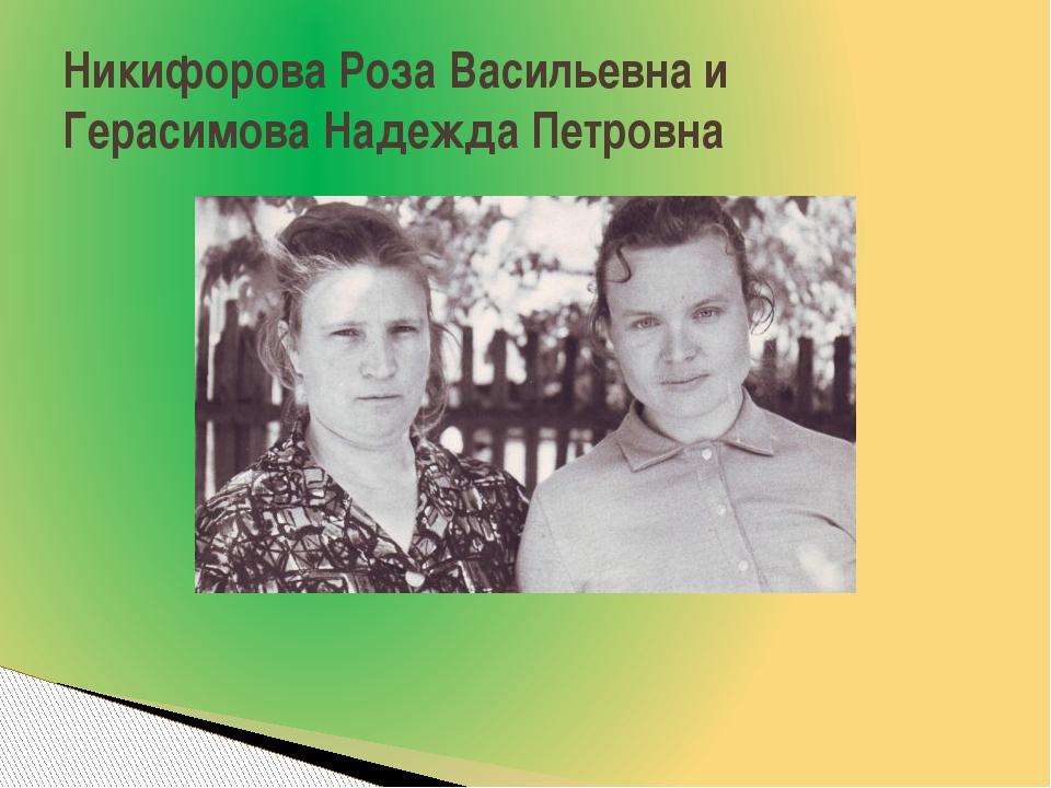 Никифорова Роза Васильевна и Герасимова Надежда Петровна