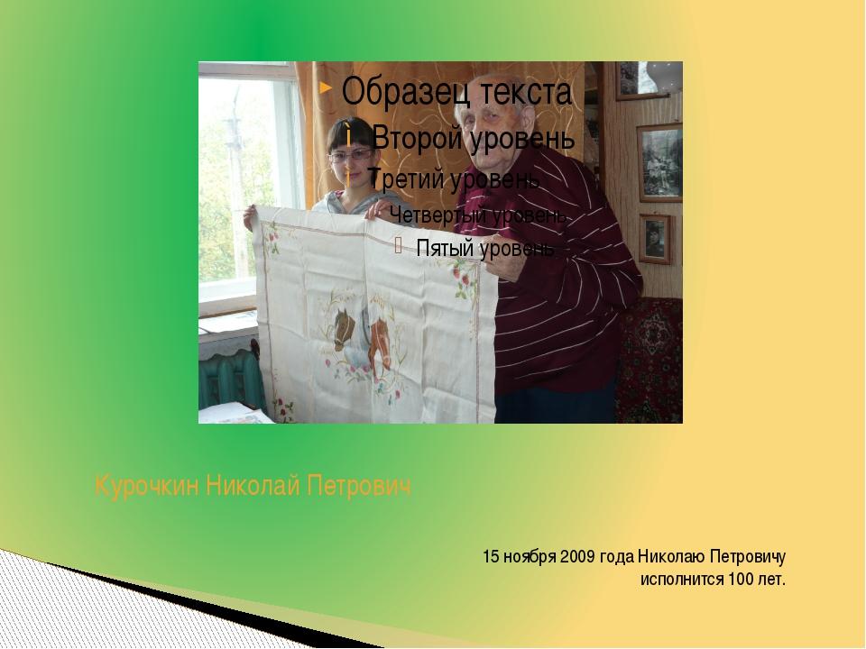 Курочкин Николай Петрович 15 ноября 2009 года Николаю Петровичу исполнится 10...
