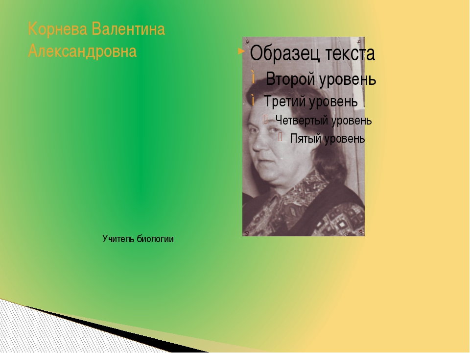 Корнева Валентина Александровна Учитель биологии