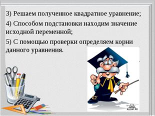 3) Решаем полученное квадратное уравнение; 4) Способом подстановки находим зн