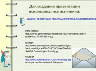 Шаблон презентации http://www.grafamania.net/photoshop/png_clipart/75584-shko