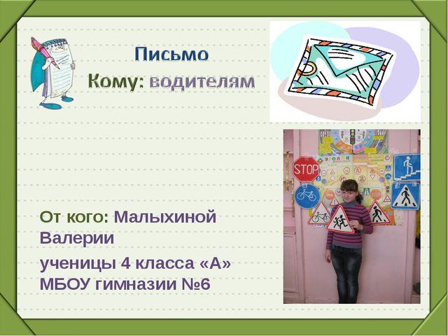 От кого: Малыхиной Валерии ученицы 4 класса «А» МБОУ гимназии №6