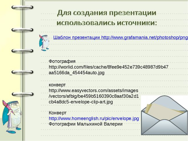 Шаблон презентации http://www.grafamania.net/photoshop/png_clipart/75584-shko...