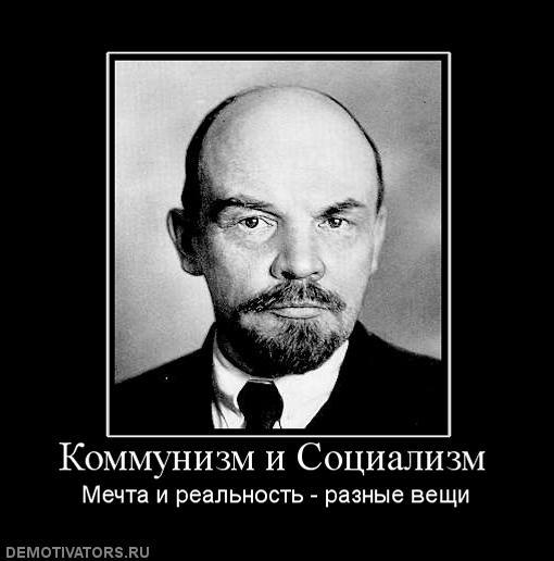 Демотиваторы.ру Коммунизм и Социализм