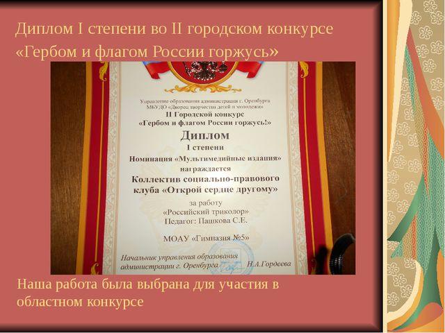 Диплом I степени во II городском конкурсе «Гербом и флагом России горжусь» На...