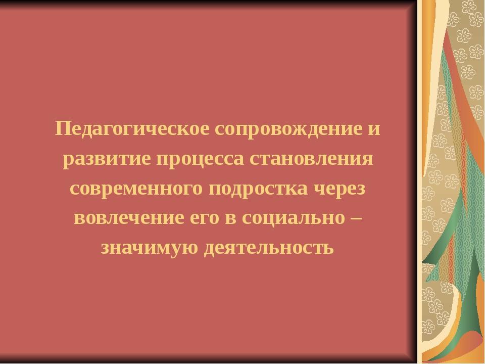 Педагогическое сопровождение и развитие процесса становления современного под...