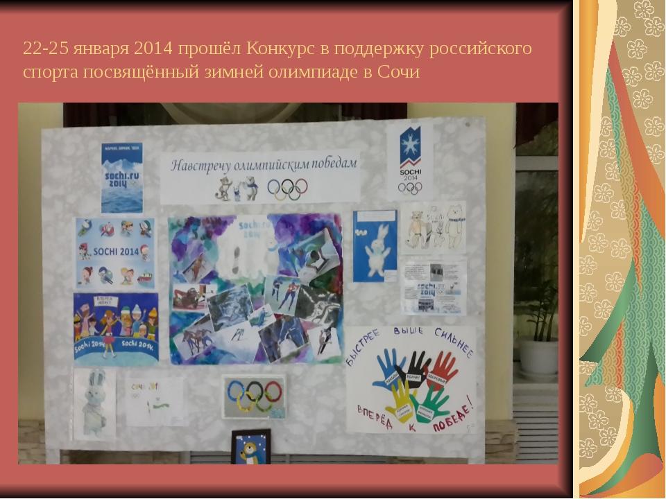 22-25 января 2014 прошёл Конкурс в поддержку российского спорта посвящённый з...