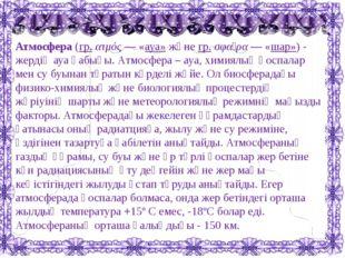 Атмосфера(гр.ατμός— «ауа»жәнегр.σφαῖρα— «шар»)- жердің ауа қабығы. Ат