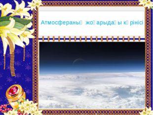 Атмосфераның жоғарыдағы көрінісі