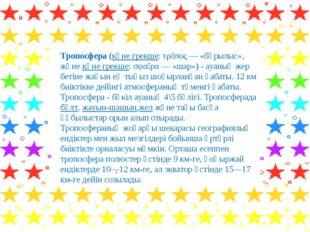 Тропосфера(көне грекше:τρόπος— «бұрылыс», жәнекөне грекше:σφαῖρα— «шар»