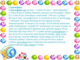 Стратосфера Стратосфера(лат.stratum- «қабатталған») - тропосфераның үстін