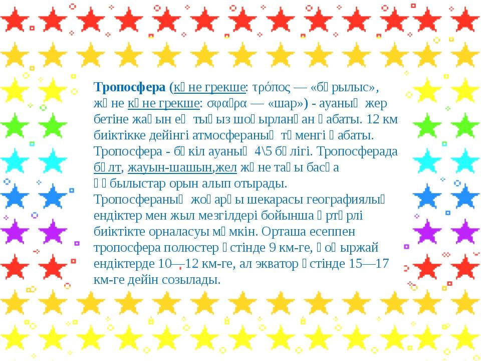 Тропосфера(көне грекше:τρόπος— «бұрылыс», жәнекөне грекше:σφαῖρα— «шар»...