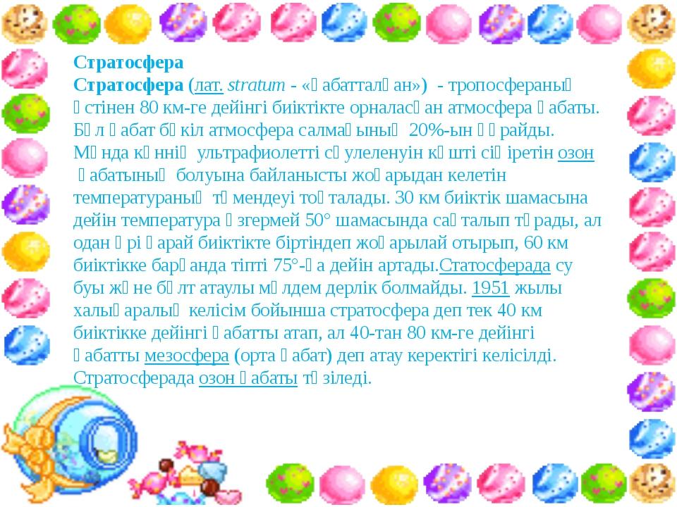 Стратосфера Стратосфера(лат.stratum- «қабатталған») - тропосфераның үстін...