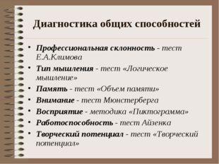 Диагностика общих способностей Профессиональная склонность - тест Е.А.Климова