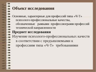 Объект исследования Основные, характерные для профессий типа «Ч-Т» психолого-