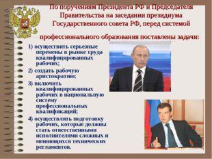 По поручениям Президента РФ и Председателя Правительства на заседании президи