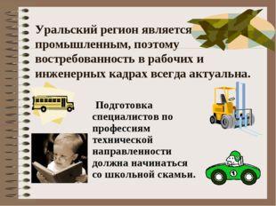 Уральский регион является промышленным, поэтому востребованность в рабочих и