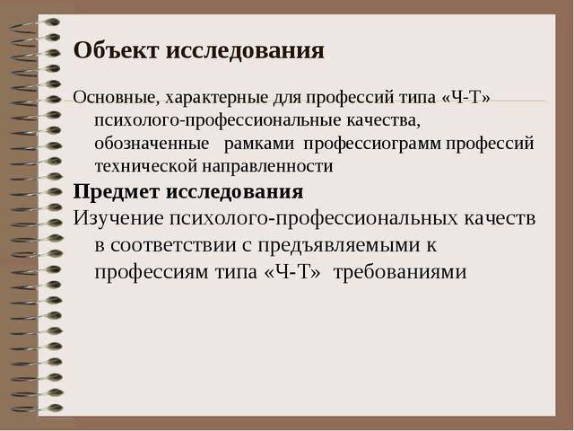 Объект исследования Основные, характерные для профессий типа «Ч-Т» психолого-...