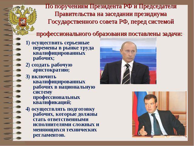 По поручениям Президента РФ и Председателя Правительства на заседании президи...