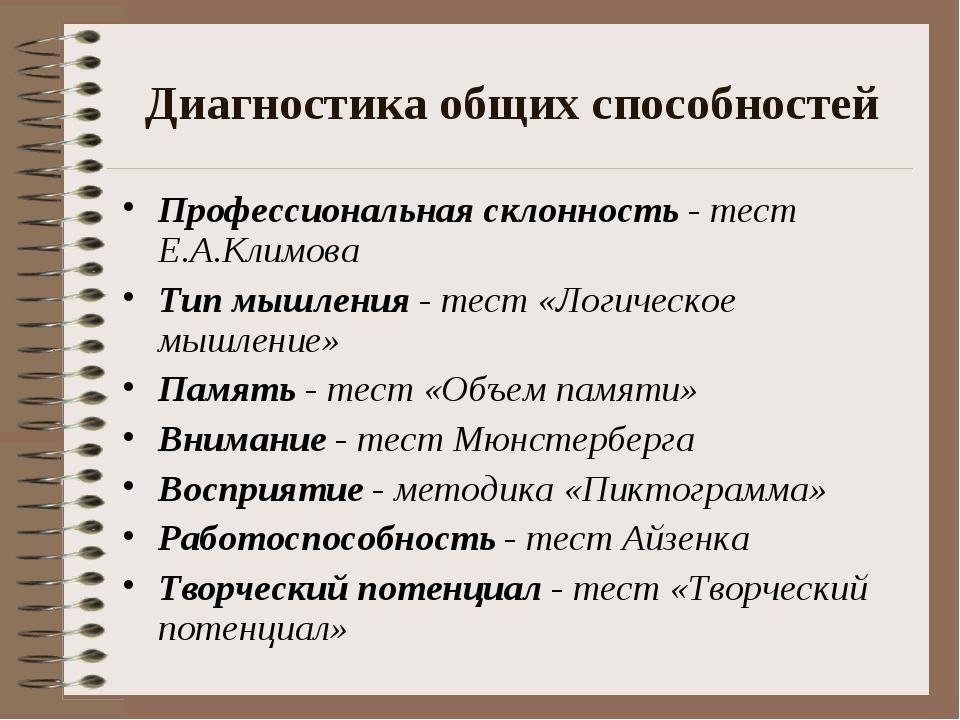 Диагностика общих способностей Профессиональная склонность - тест Е.А.Климова...