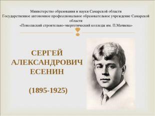 СЕРГЕЙ АЛЕКСАНДРОВИЧ ЕСЕНИН (1895-1925) Министерство образования и науки Сама