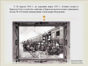 С 20 апреля 1916 г. до середины марта 1917 г. Есенин служил в Царском Селе в