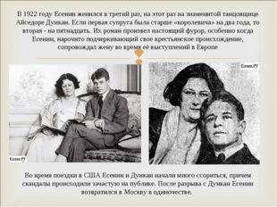 В 1922 году Есенин женился в третий раз, на этот раз на знаменитой танцовщице