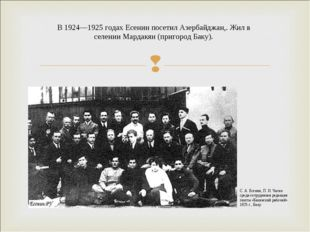 С. А. Есенин, П. И. Чагин среди сотрудников редакции газеты «Бакинский рабочи