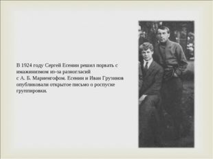 В1924 годуСергей Есенин решил порвать с имажинизмом из-за разногласий сА.