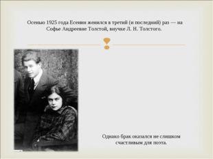 Осенью 1925 года Есенин женился в третий (и последний) раз — на Софье Андреев