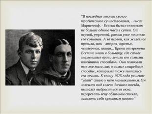 """""""В последние месяцы своего трагического существования, - писал Мариенгоф, - Е"""
