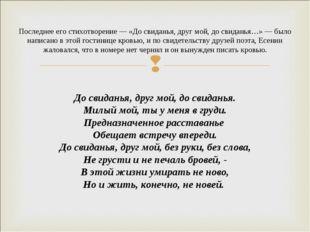 Последнее его стихотворение — «До свиданья, друг мой, до свиданья…» — было на