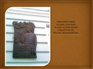 Барельеф Есенина на доме, в котором он жил со своей женой, Софьей Толстой. М