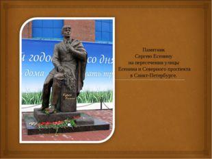 Памятник Сергею Есенину на пересечении улицы Есенина и Северного проспекта в