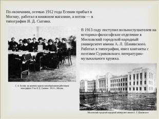 По окончании, осенью 1912 года Есенин прибыл в Москву, работал в книжном мага