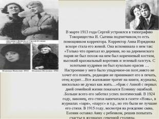 В марте 1913 года Сергей устроился в типографию Товорищества И. Сытина подчит