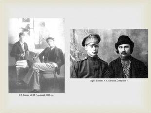 С.А. Есенин и С.М. Городецкий. 1915 год. Сергей Есенин с Н. А. Клюевым. Осень