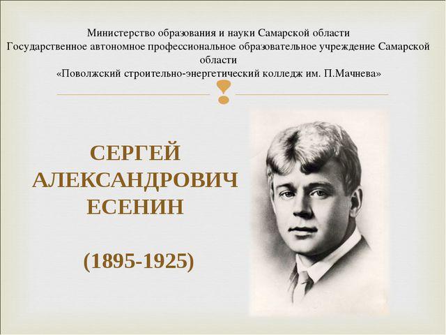 СЕРГЕЙ АЛЕКСАНДРОВИЧ ЕСЕНИН (1895-1925) Министерство образования и науки Сама...