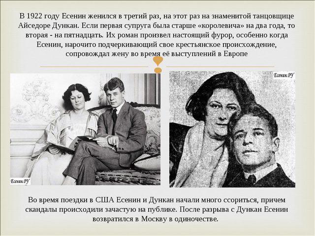 В 1922 году Есенин женился в третий раз, на этот раз на знаменитой танцовщице...