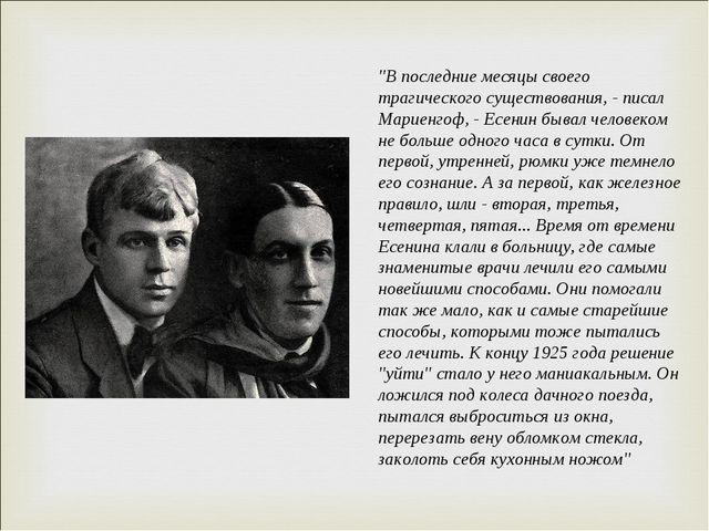 """""""В последние месяцы своего трагического существования, - писал Мариенгоф, - Е..."""