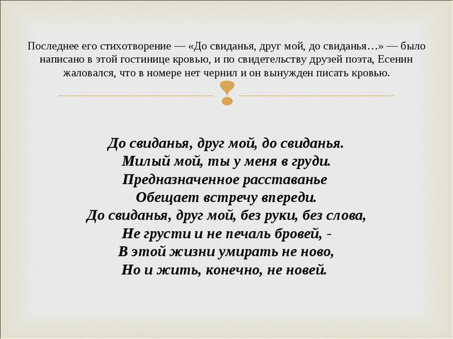 Последнее его стихотворение — «До свиданья, друг мой, до свиданья…» — было на...