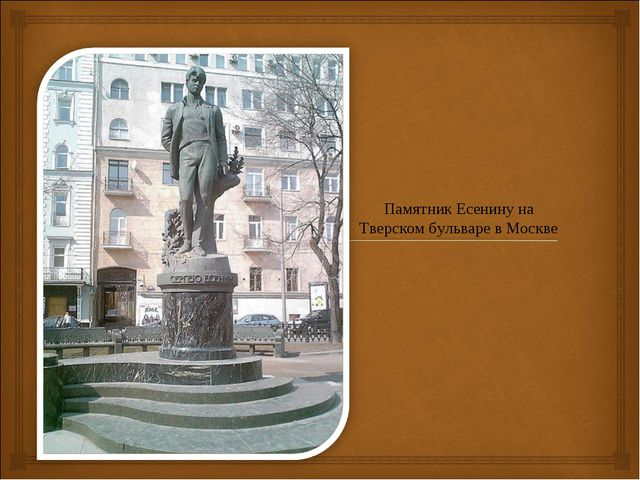 Памятник Есенину на Тверском бульваре в Москве