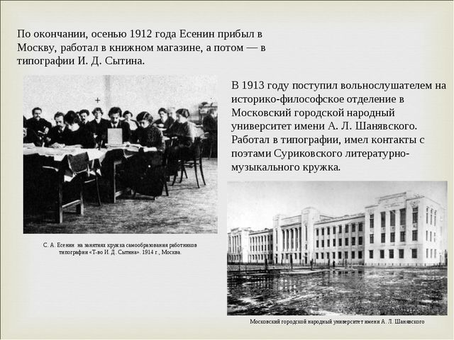 По окончании, осенью 1912 года Есенин прибыл в Москву, работал в книжном мага...