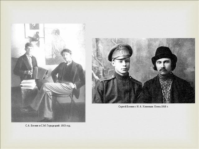 С.А. Есенин и С.М. Городецкий. 1915 год. Сергей Есенин с Н. А. Клюевым. Осень...