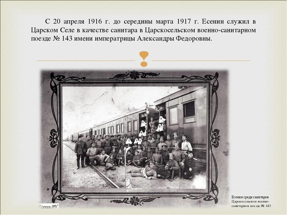 С 20 апреля 1916 г. до середины марта 1917 г. Есенин служил в Царском Селе в...