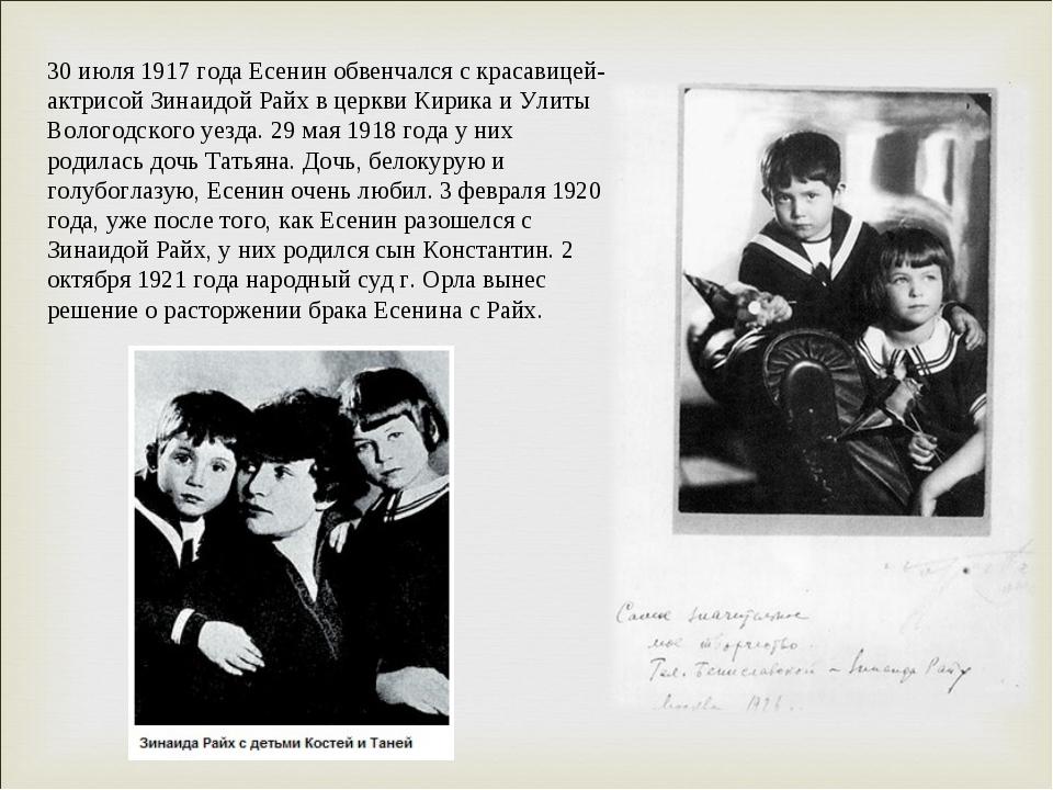 30 июля 1917 года Есенин обвенчался с красавицей-актрисой Зинаидой Райх в цер...
