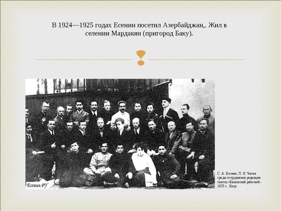 С. А. Есенин, П. И. Чагин среди сотрудников редакции газеты «Бакинский рабочи...