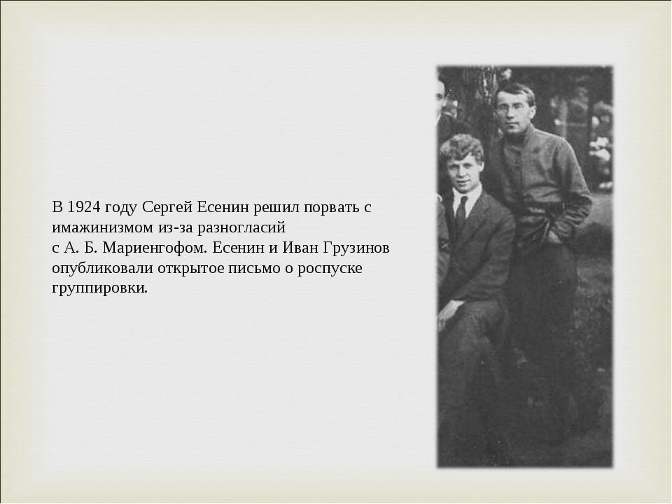В1924 годуСергей Есенин решил порвать с имажинизмом из-за разногласий сА....
