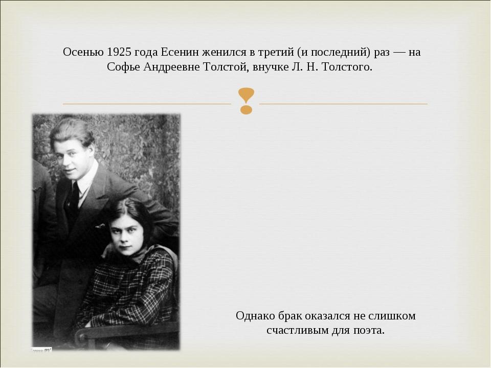 Осенью 1925 года Есенин женился в третий (и последний) раз — на Софье Андреев...