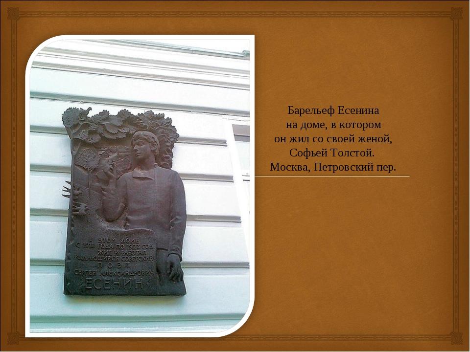 Барельеф Есенина на доме, в котором он жил со своей женой, Софьей Толстой. М...